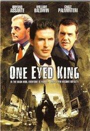 Одноглазый король (2001)