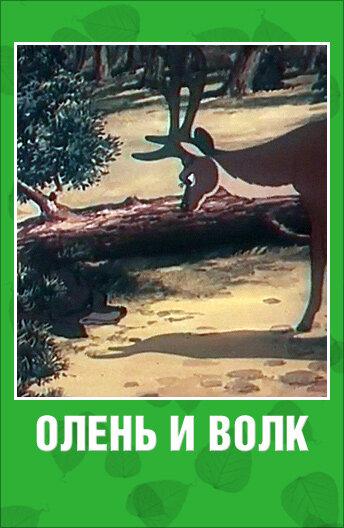 Олень и волк (1950)