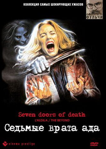 Седьмые врата ада (1981)