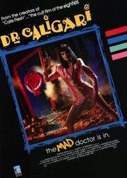 Смотреть онлайн Доктор Калигари