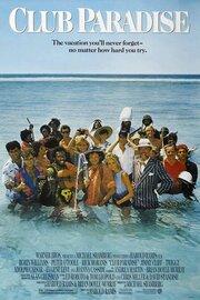 Клуб `Рай` (1986)