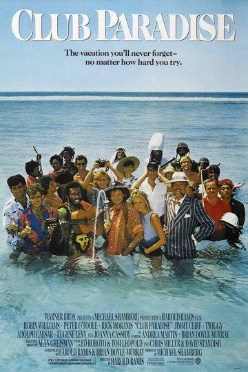 Клуб «Рай» (1986)