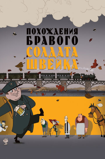 Похождения бравого солдата Швейка (2009) полный фильм