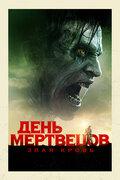 День мертвецов: Злая кровь (Day of the Dead: Bloodline)