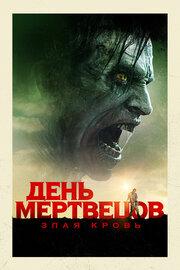 День мертвецов: Злая кровь (2018)