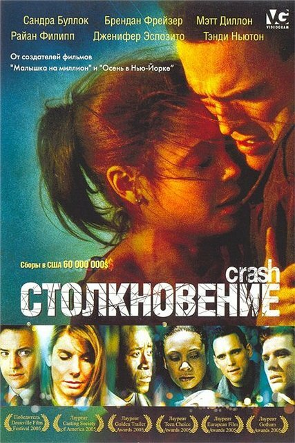 Столкновение / Crash (2004) BDRip 1080p | Театральная версия
