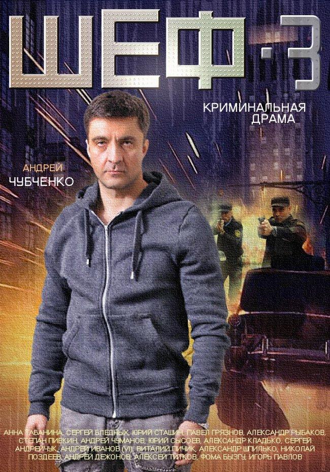 Шеф 3 (2015) смотреть онлайн 1 сезон все серии подряд в хорошем качестве