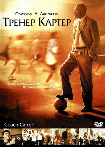 Тренер Картер 2005