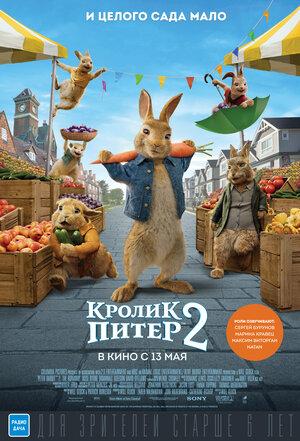 Кролик Питер 2 в кино 2021, афиша Крыма