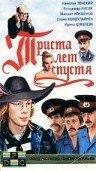 Триста лет спустя (1994)