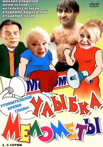 Улыбка Мелометы (2002)