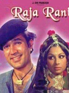Раджа и Рани (1973)