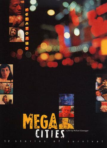 Мегаполисы (1998)