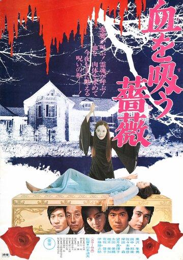 Проклятье Дракулы: Розы, жаждущие крови (1974)