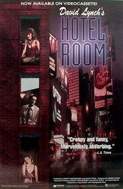 Номер в отеле (1993)