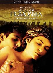 Долгая помолвка (2004)