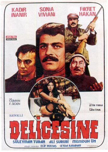 Сумасшествие (1976)