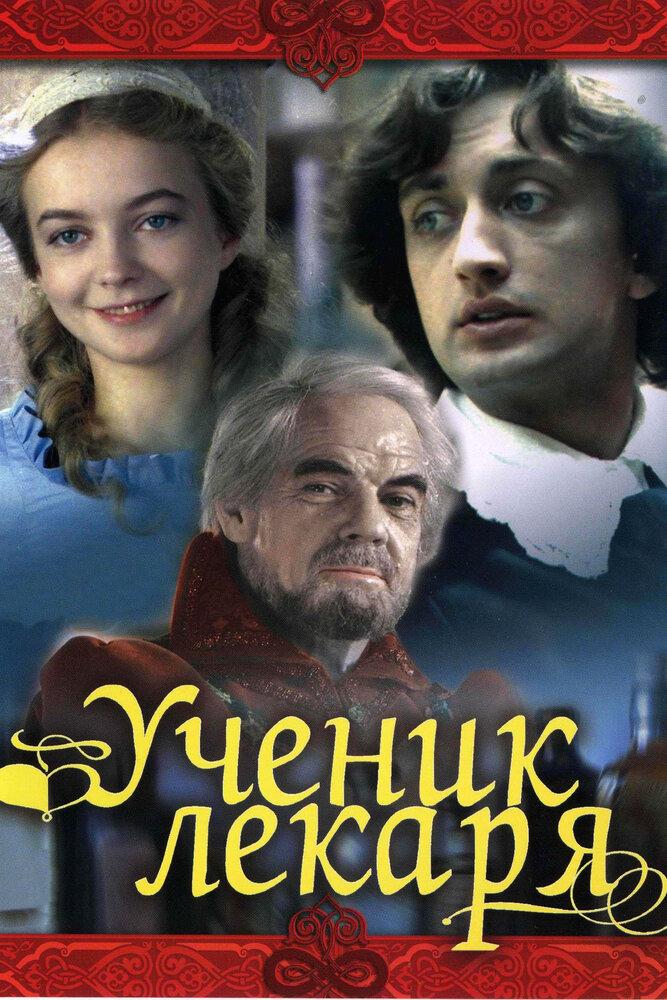 http://www.kinopoisk.ru/images/film_big/42489.jpg