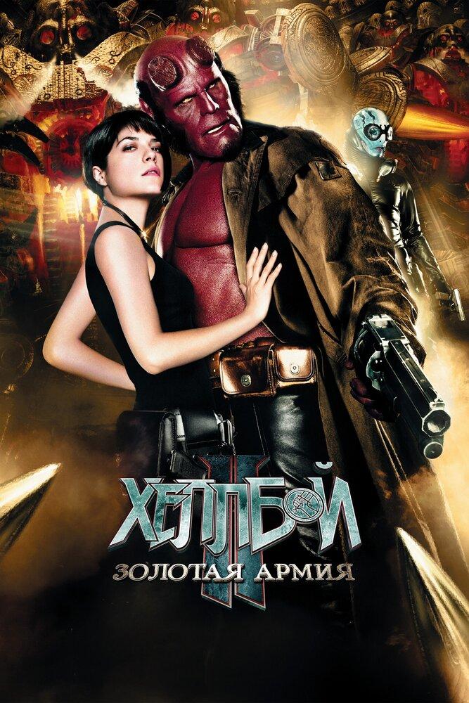 Постер Хеллбой II: Золотая армия
