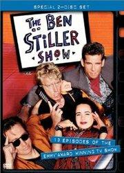 Смотреть онлайн Шоу Бена Стиллера