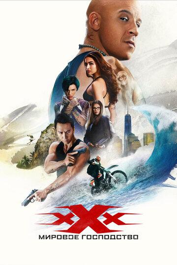 Три икса: Мировое господство - movie-hunter.ru