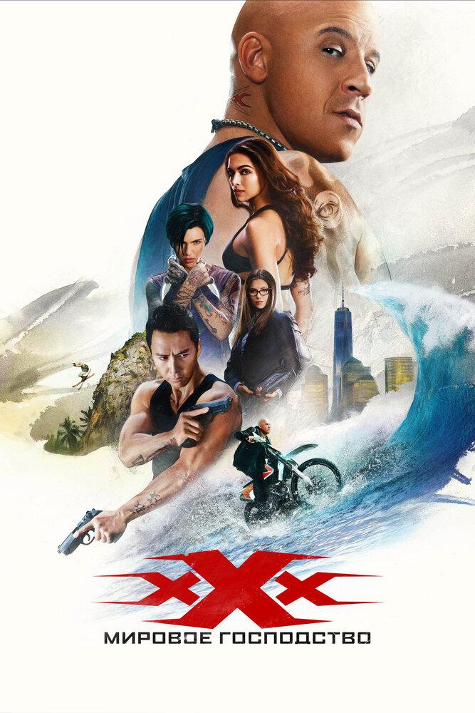 Три икса: Мировое господство xXx: Return of Xander Cage 2016 3D