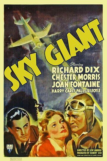 Воздушный гигант (1938)