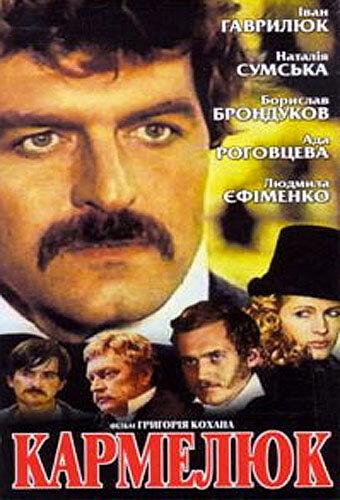 Кармелюк (1986) полный фильм