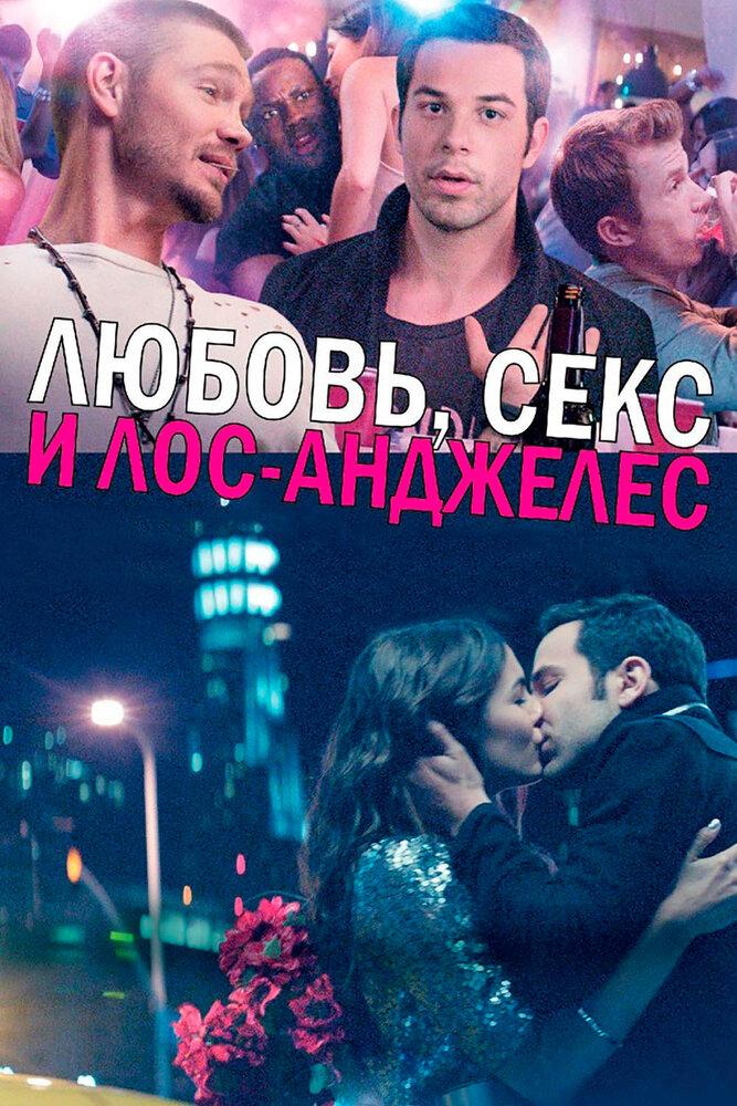 Любовь, секс и Лос-Анджелес (2014)