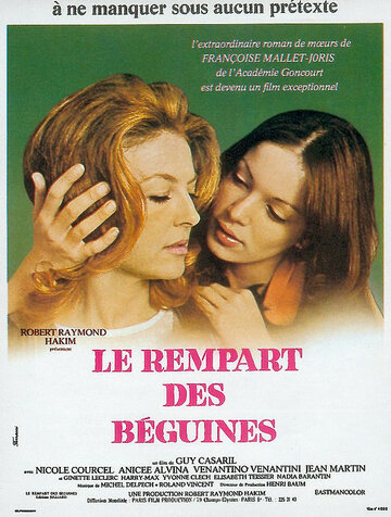 Невозможная любовь (1972)