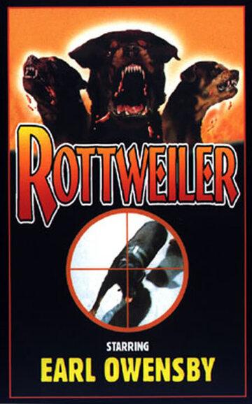 Роттвейлер: Псы ада (1983)