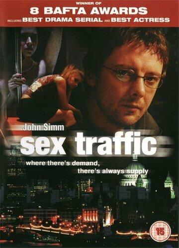Лучшие фильмы о секс трафике