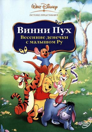 Винни Пух: Весенние денёчки с малышом Ру  (2003)