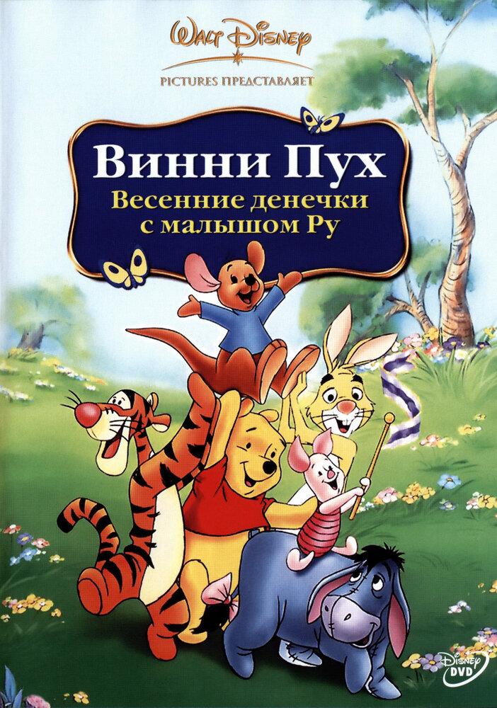 Винни Пух: Весенние денёчки с малышом Ру (2003) смотреть онлайн в хорошем качестве
