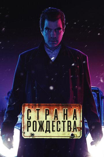 Страна Рождества / NOS4A2. 2019г.