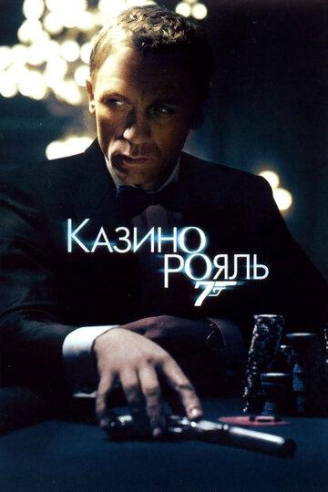 Фильм Казино Рояль