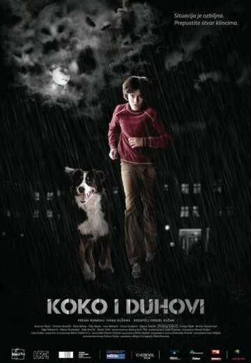 Коко и призраки 2011