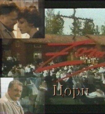 Цорн (1994)