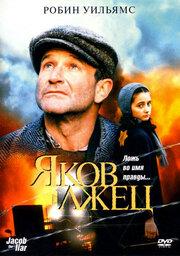 Яков лжец (1999)
