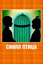 Синяя птица (1970)