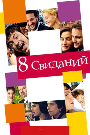 8 свиданий 2008