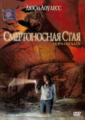Смертоносная стая (2005)