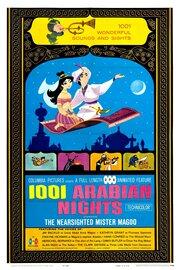 Смотреть онлайн 1001 арабская ночь