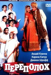 Переполох (2004)