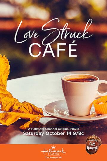 Кафе первой любви 2017