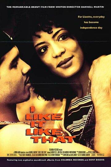 А мне так нравится (1994)
