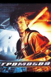 Громобой (2006)