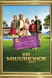 100 миллионов евро (2011)