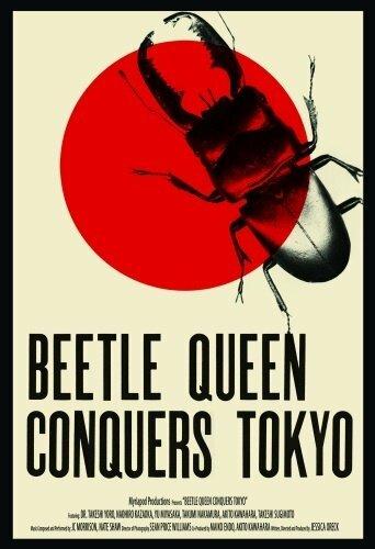Королева жуков завоевывает Токио