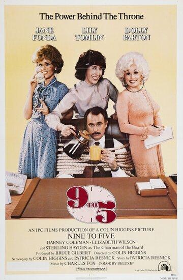 С девяти до пяти 1980